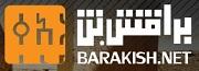 barakish